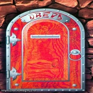 Река, album by Дверь