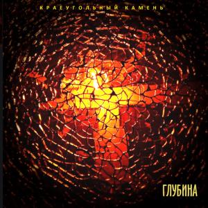 Глубина, альбом Краеугольный камень