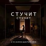 Стучит стучит, альбом Сусанна Шарикова
