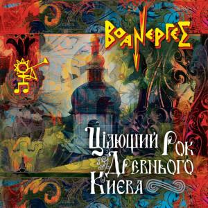 Цілющий рок древнього Києва