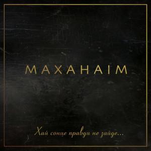 Хай сонце правди не зайде..., альбом Маханаим