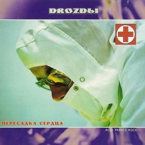Пересадка сердца, альбом Drozdы
