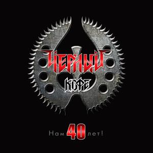 Нам 40 лет!