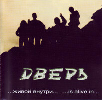 Живой внутри, album by Дверь