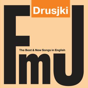 FMJ, album by Дружки