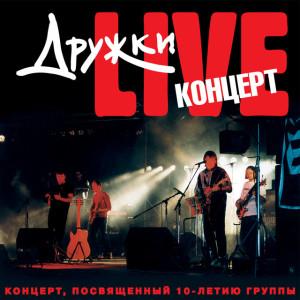 Дружки Live, альбом Дружки