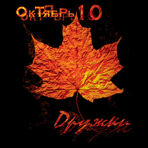 Октябрь 10, album by Дружки