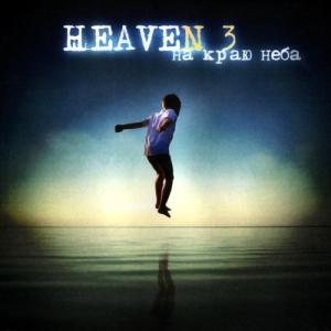 На краю неба, альбом Небо #3