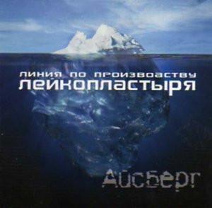 Айсберг, album by Линия по производству лейкопластыря