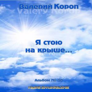 Я стою на крыше, альбом Валерий Короп