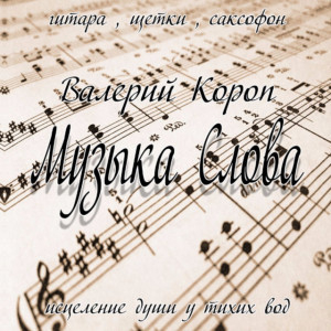 Музыка Слова, альбом Валерий Короп