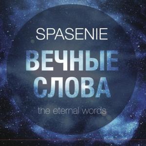 Вечные Слова (The Eternal Words)