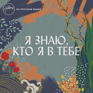 Я знаю, кто я в Тебе, альбом Hillsong На Русском Языке