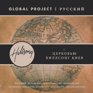 Global Project РУССКИЙ (Russian)