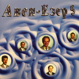 Авен - Езер 5
