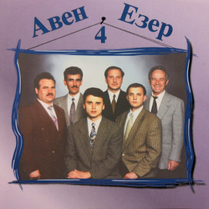 Авен - Езер 4