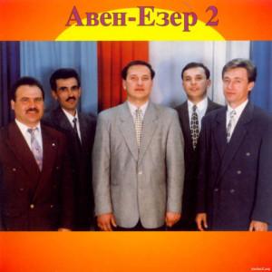 Авен - Езер 2