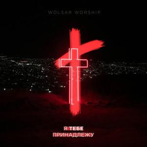 Wolsar Worship