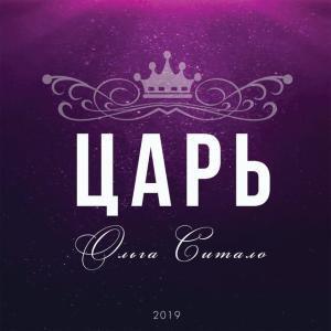 Ольга Ситало