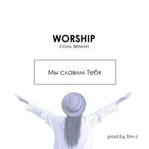 Соль Земли Worship