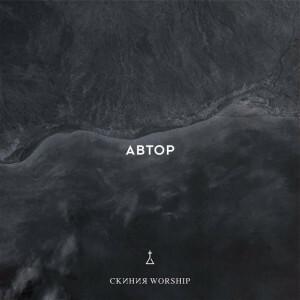 Скиния Worship