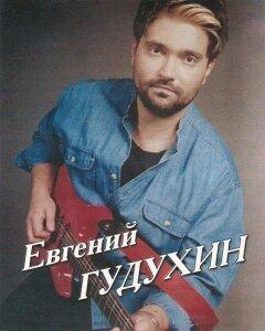 Евгений Гудухин