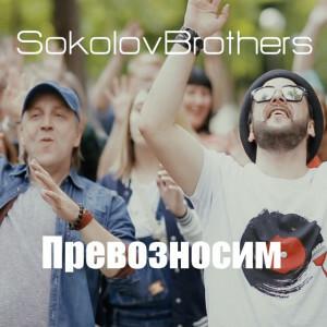 SokolovBrothers