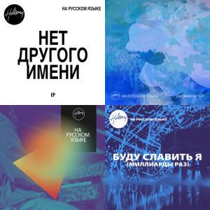 Hillsong На Русском Языке singles & EP