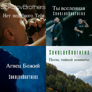 SokolovBrothers singles & EP
